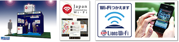 WIRELESS JAPAN 2014