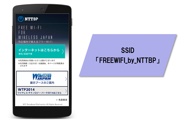 FREEWIFI_by_NTTBP